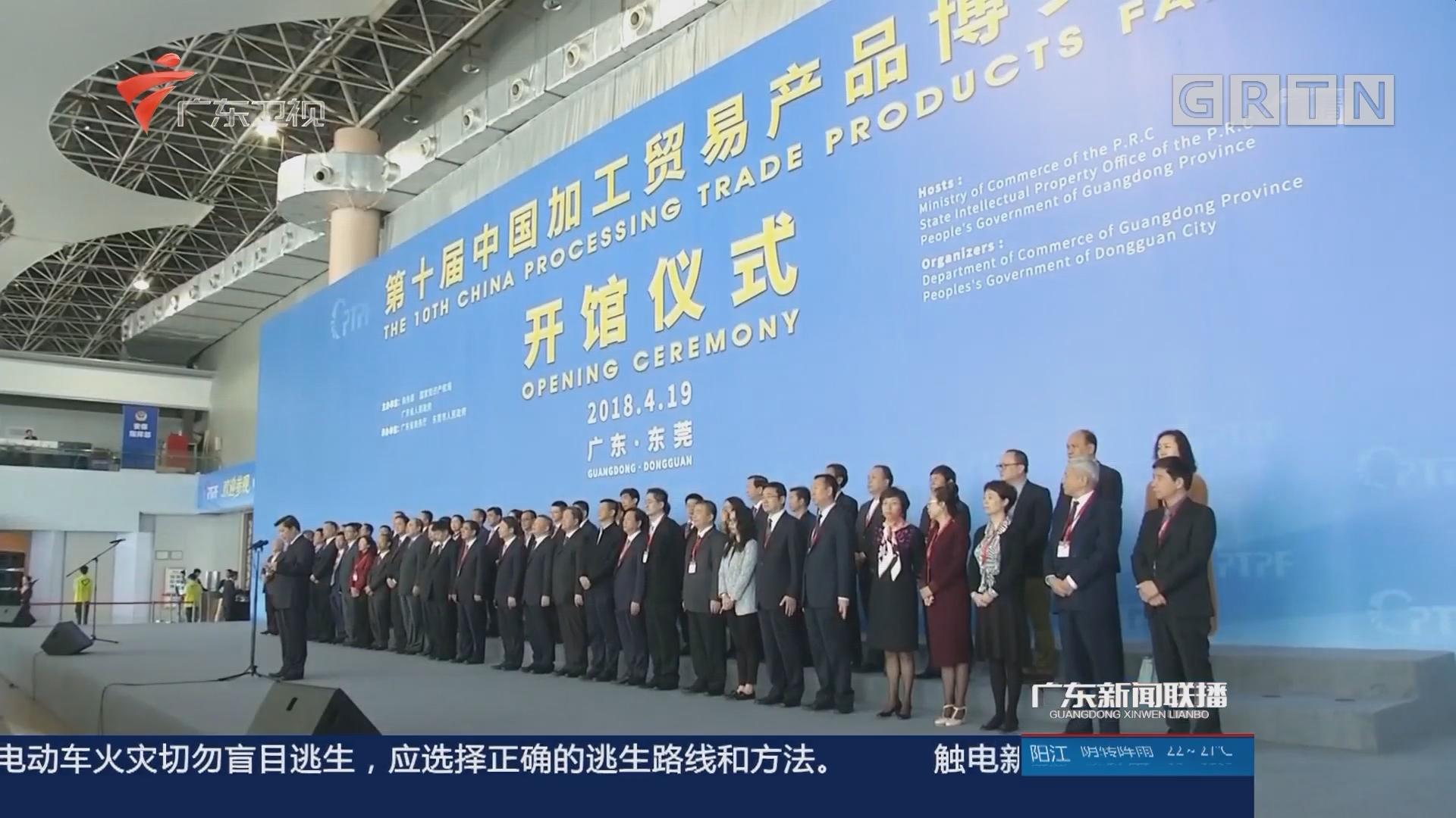 第十届中国加工贸易产品博览会在东莞开幕