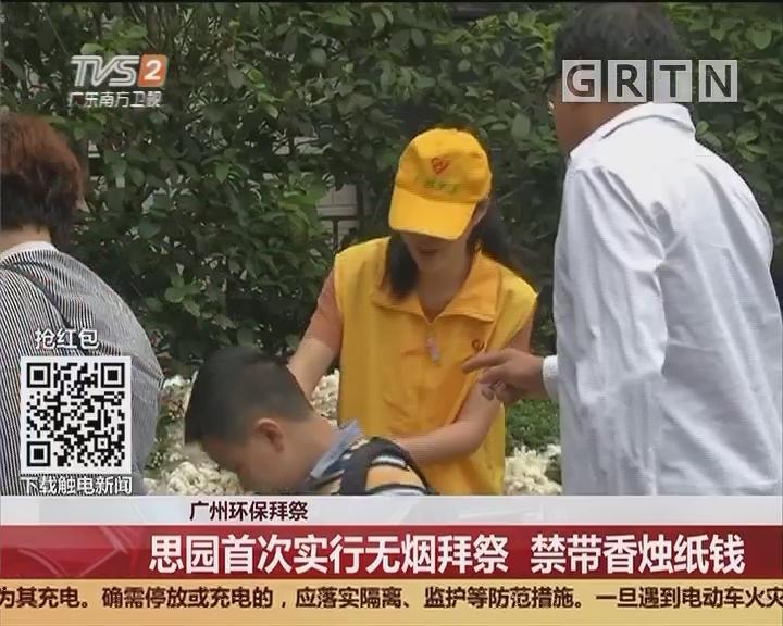 广州环保拜祭:思园首次实行无烟拜祭 禁带香烛纸钱
