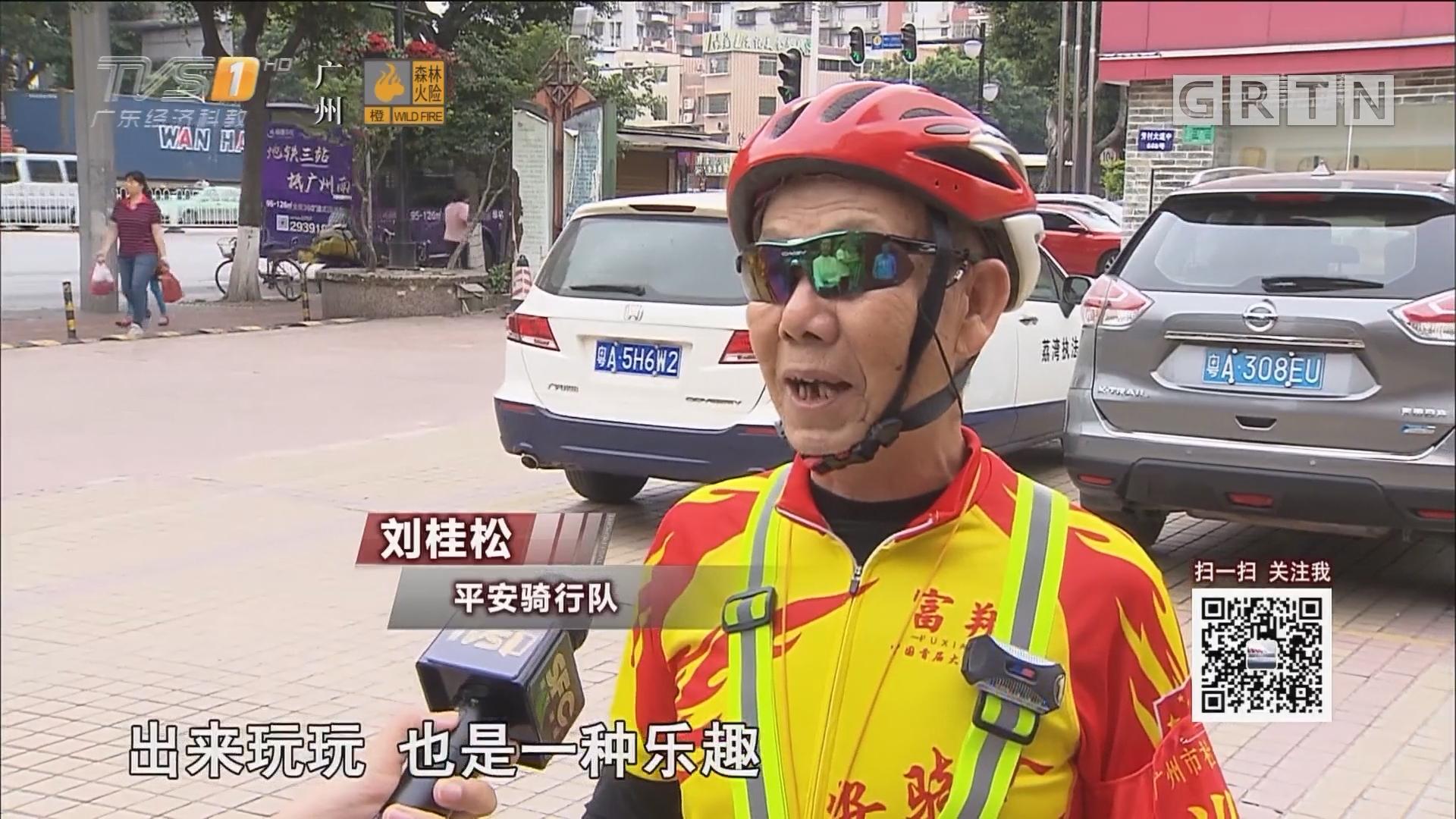 """广州:""""平安骑行队""""护街巡防守平安"""