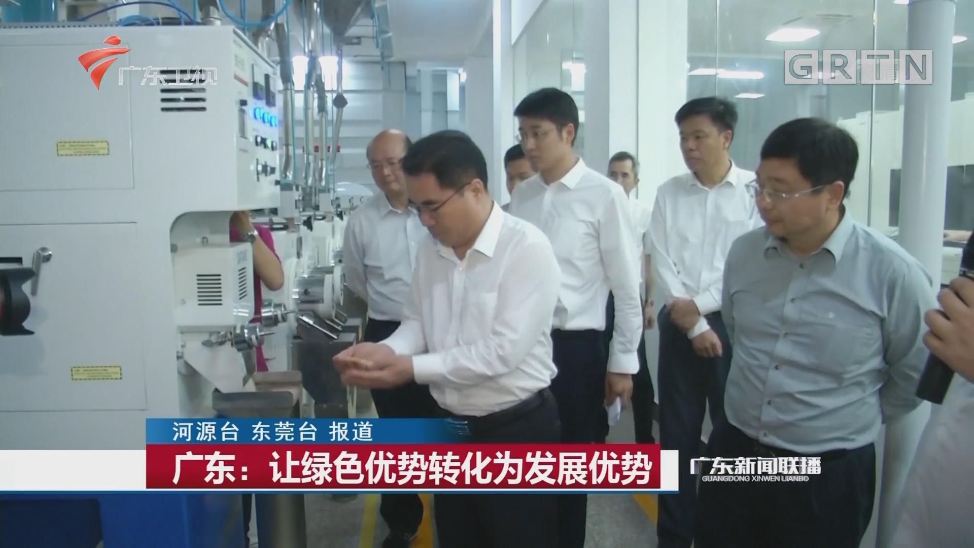 广东:让绿色优势转化为发展优势