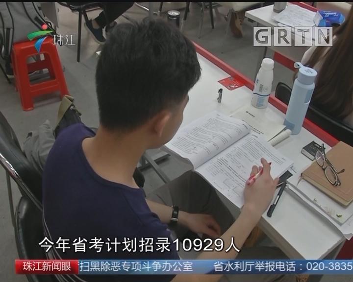 2018年广东省公务员考试今日开考