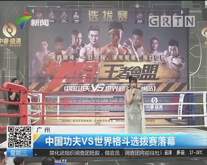 广州:中国功夫VS世界格斗选拔赛落幕