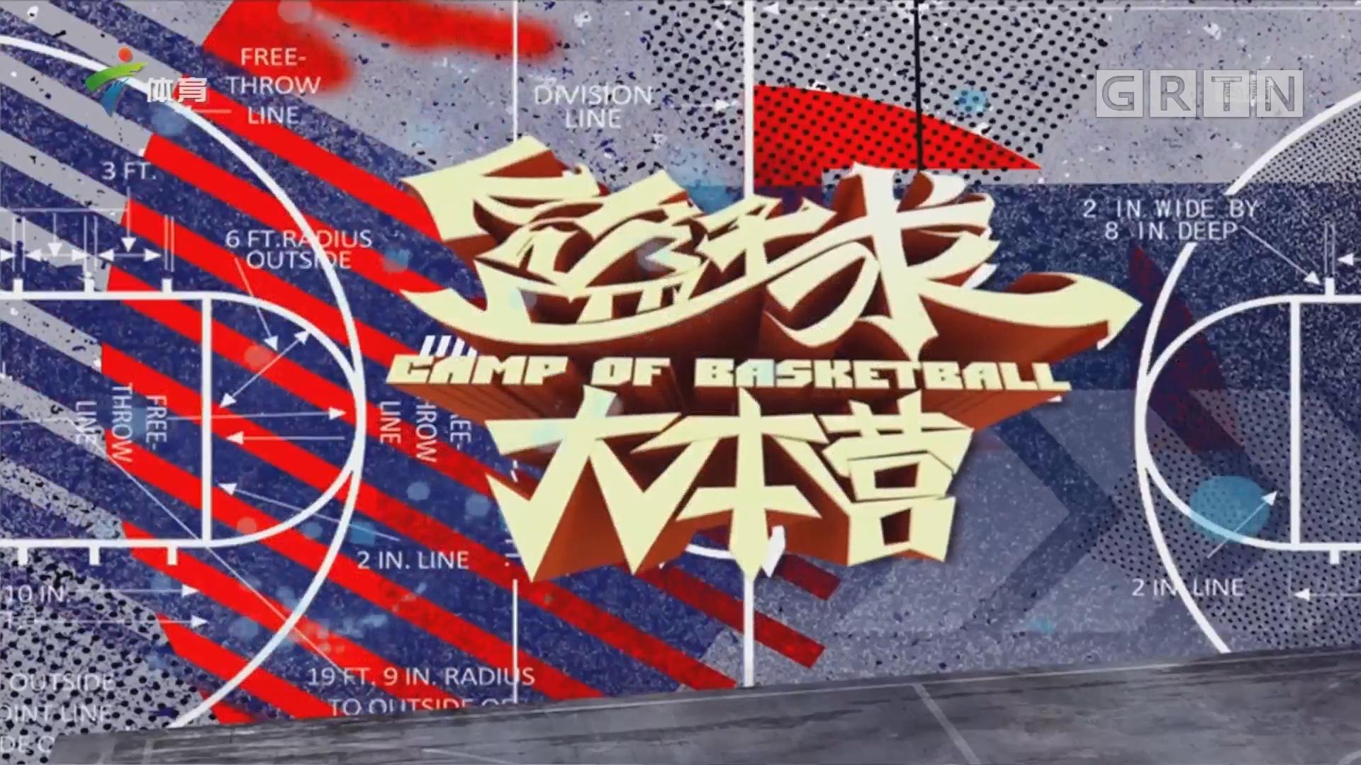 [HD][2018-04-05]篮球大本营:捍卫主场 阿联终复苏
