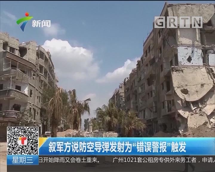 """叙军方说防空导弹发射为""""错误警报""""触发"""