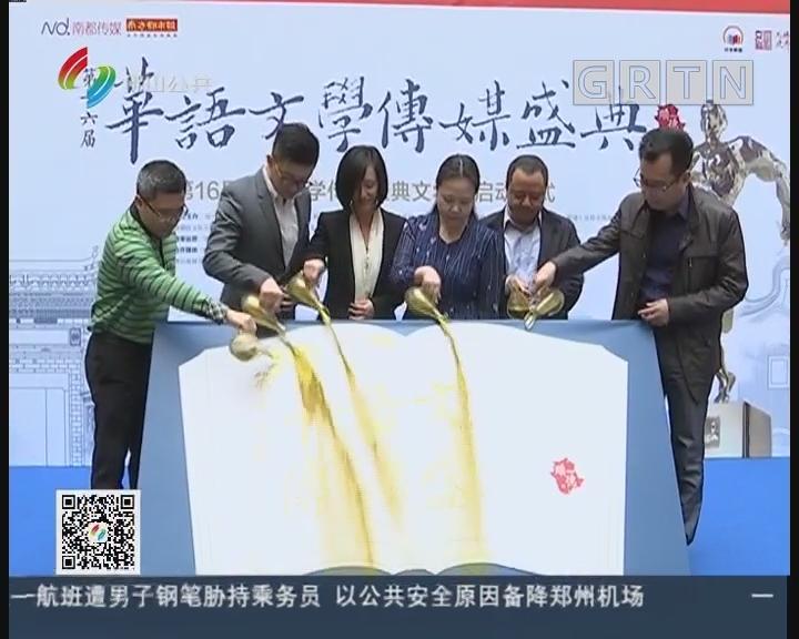 佛山:顺德启动第十六届华语文学周