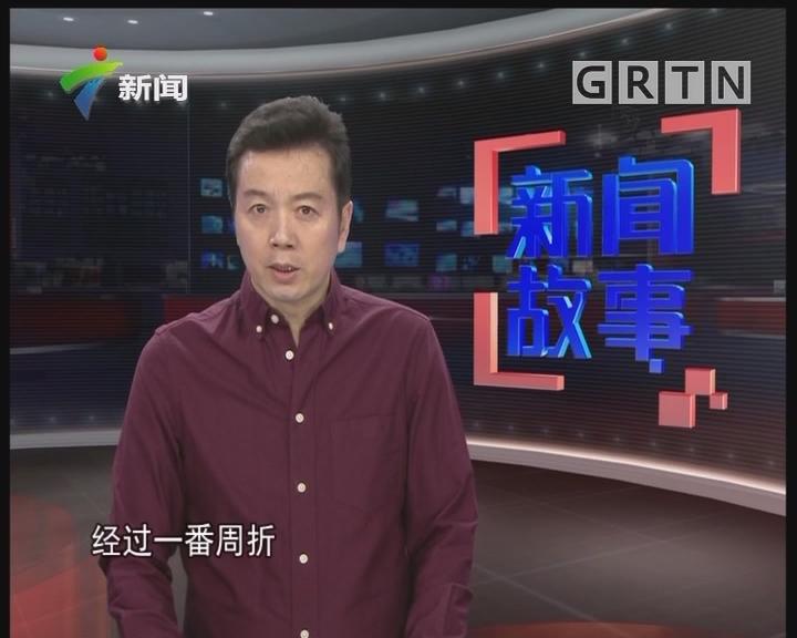 [2018-04-27]新闻故事:直击巡逻现场(下)