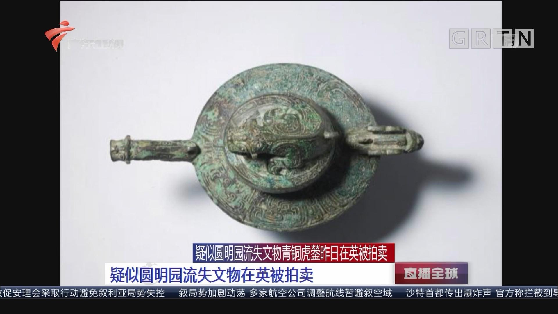 疑似圆明园流失文物青铜虎鎣昨日在英被拍卖:疑似圆明园流失文物在英被拍卖