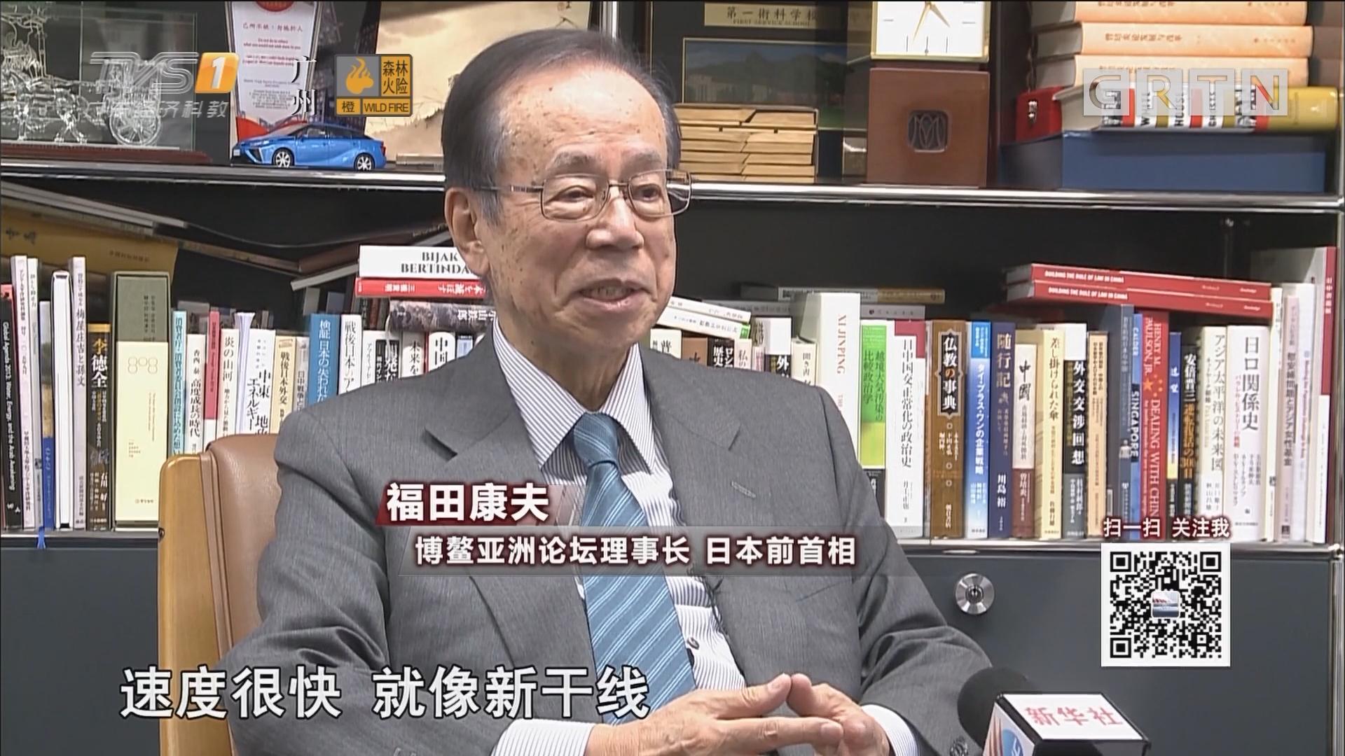 """福田康夫:期待博鳌亚洲论坛促进""""亚洲力量""""发挥更大影响力"""