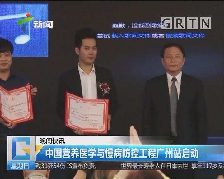 中国营养医学与慢病防控工程广州站启动