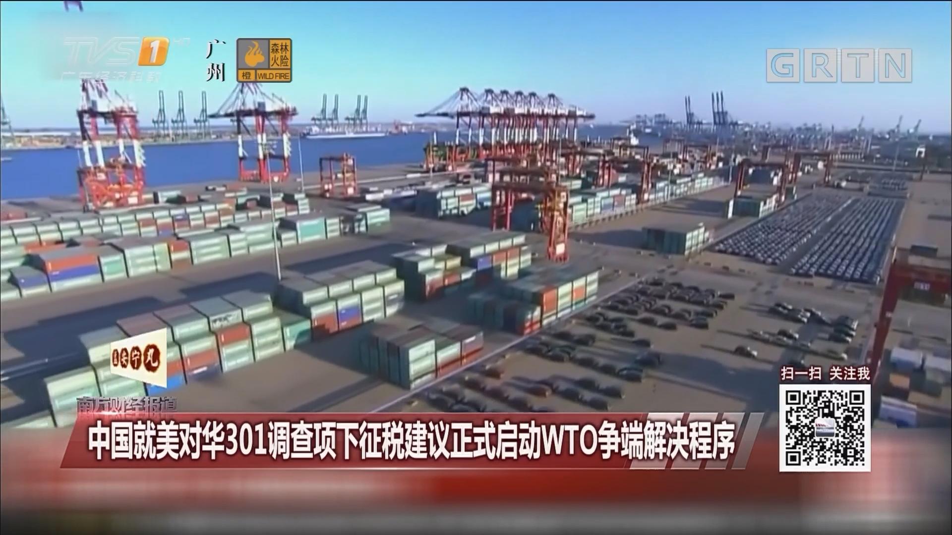中国就美对华301调查项下征税建议正式启动WTO争端解决程序