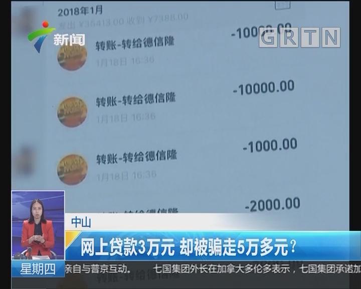 中山:网上贷款3万元 却被骗走5万多元?