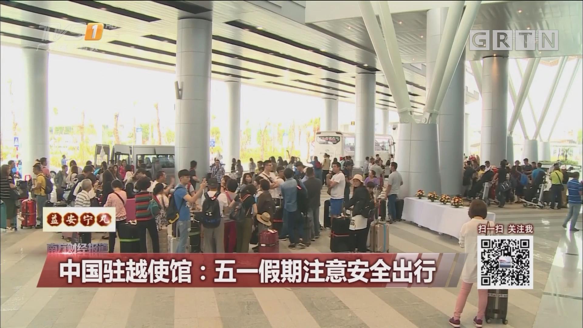 中国驻越使馆:五一假期注意安全出行