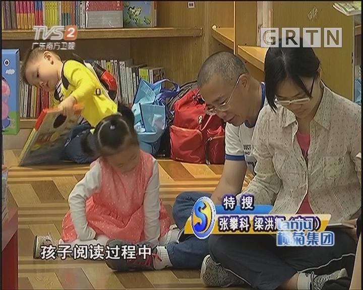 儿童读物惊现成人情节 你会买吗(二)