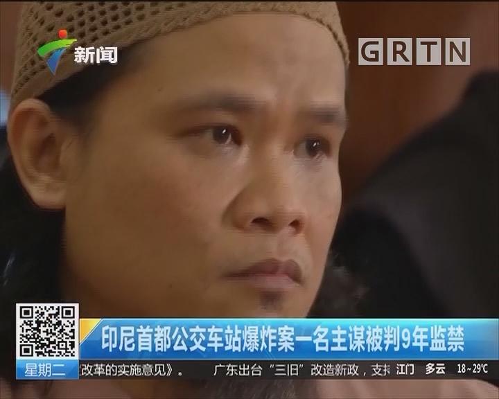 印尼首都公交站爆炸案一名主谋被判9年监禁
