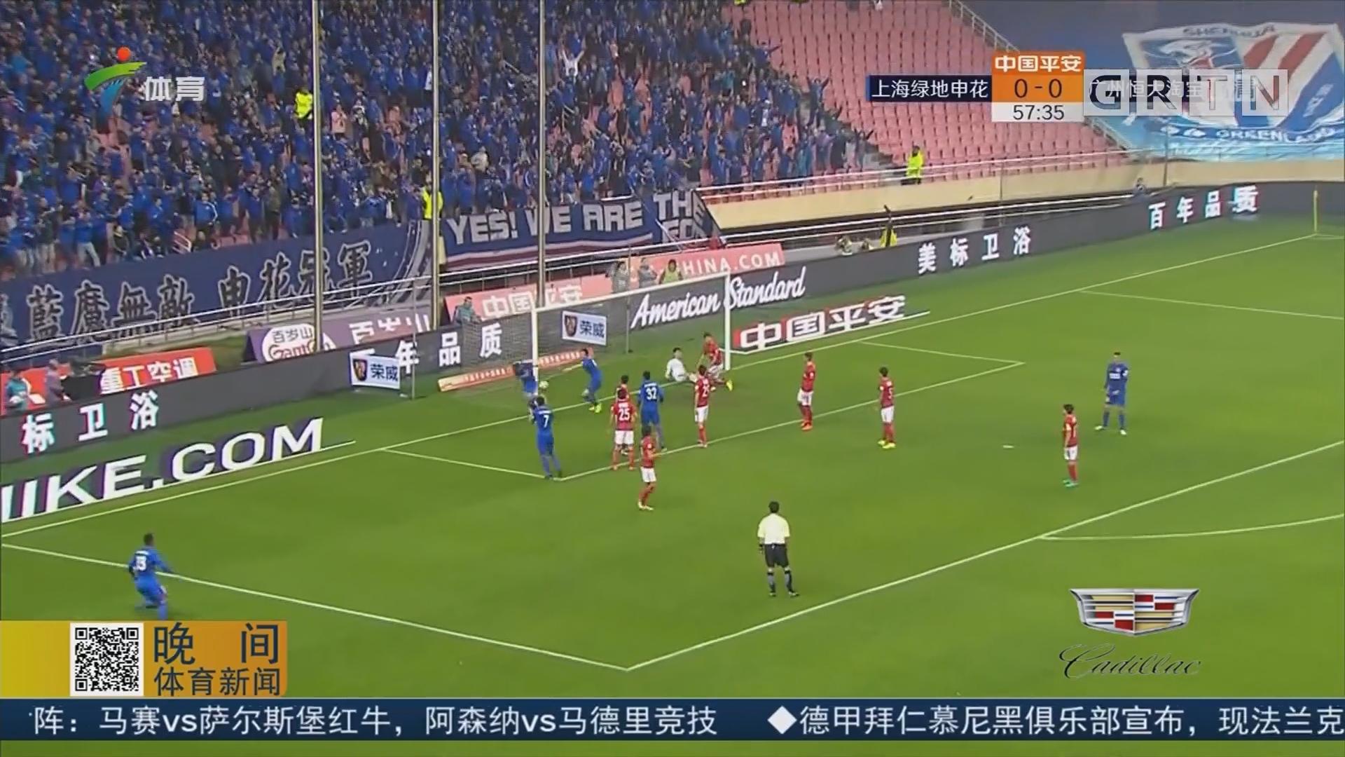 广州恒大客场战平上海申花 四连胜被终结
