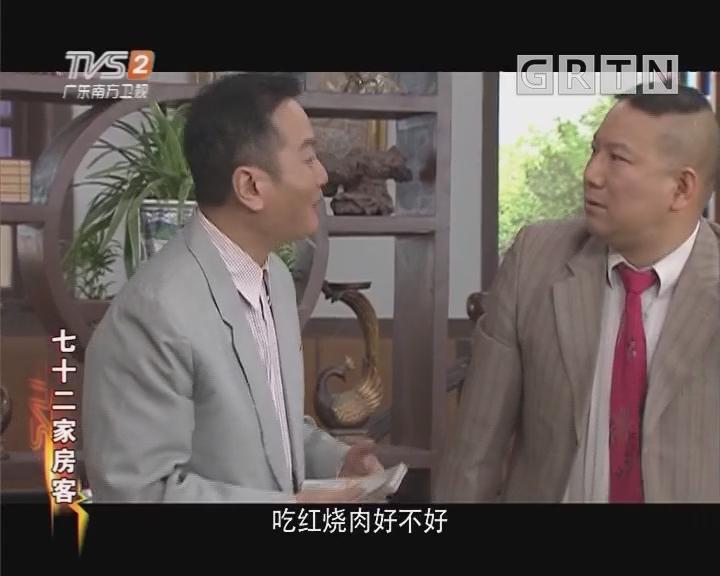 [2018-04-16]七十二家房客:门道(一)