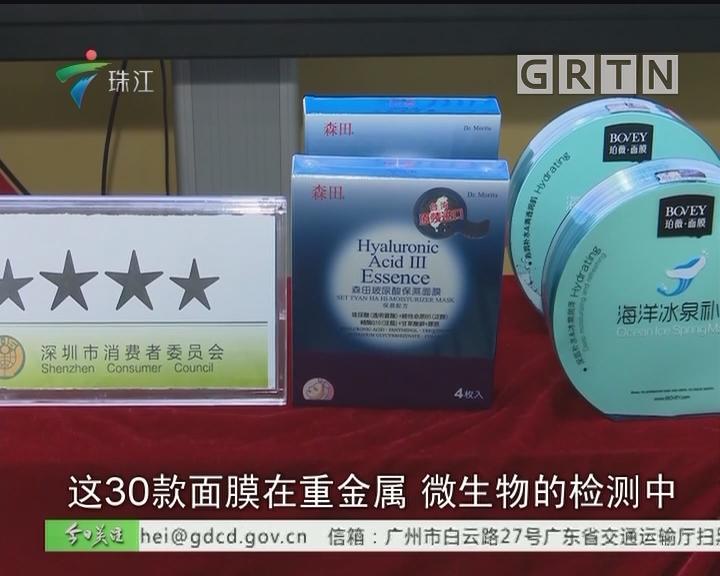 深圳消委会公布30款面膜检测结果