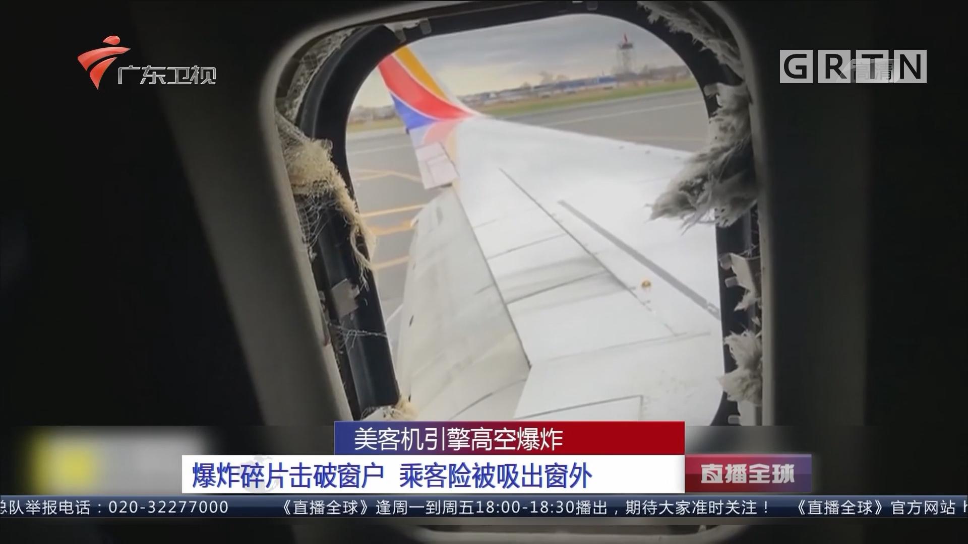 美客机引擎高空爆炸 爆炸碎片击破窗户 乘客险被吸出窗外
