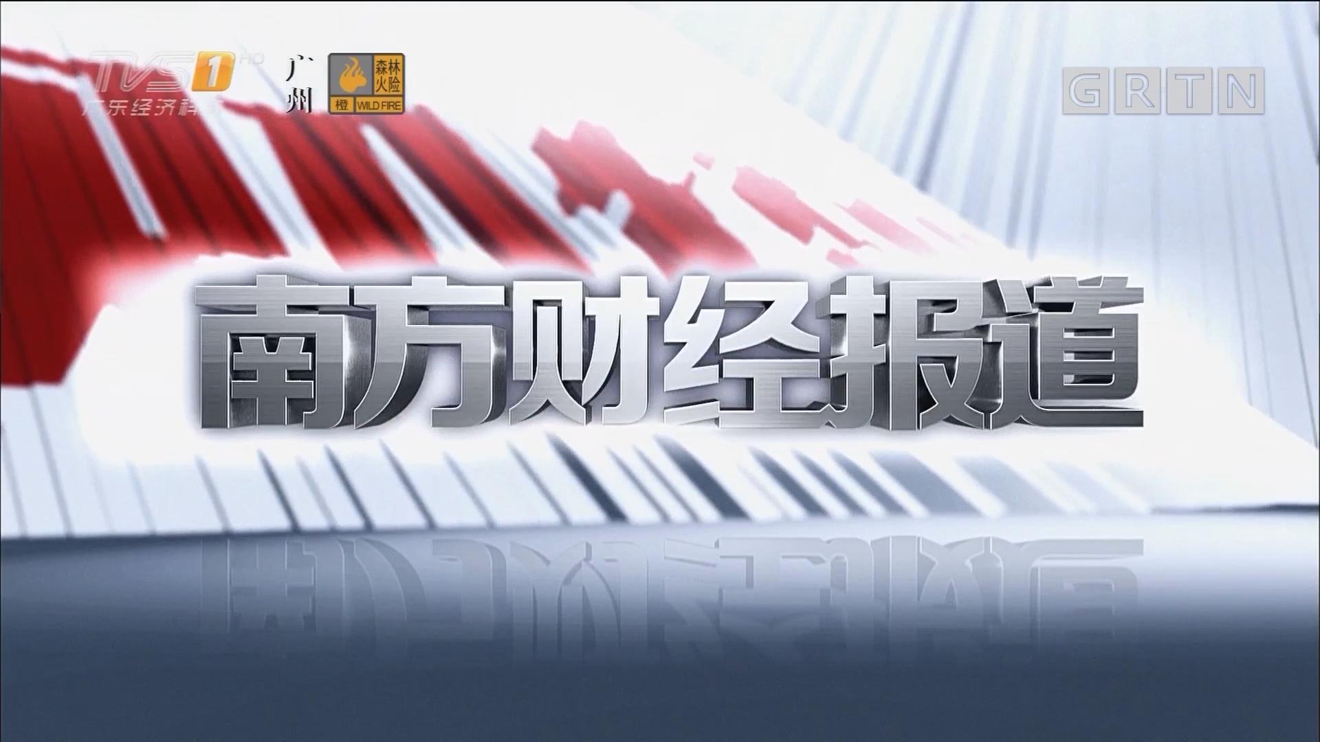 [HD][2018-04-12]南方财经报道:论坛释放更开放信号 海南将迎来新的发展机遇