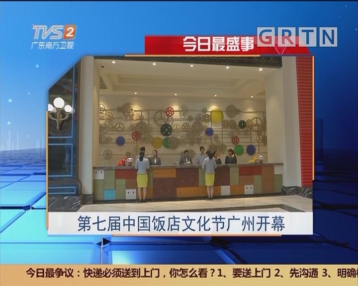 今日最盛事:第七届中国饭店文化节广州开幕