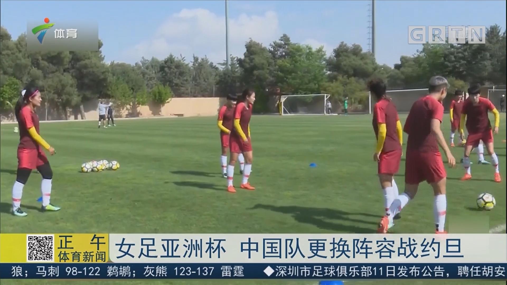 女足亚洲杯 中国队更换阵容战约旦