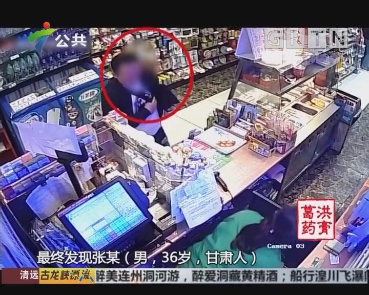 广州:偷钱包盗刷银行卡 男子被警方抓获