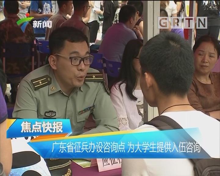 广东省征兵办设咨询点 为大学生提供入伍咨询