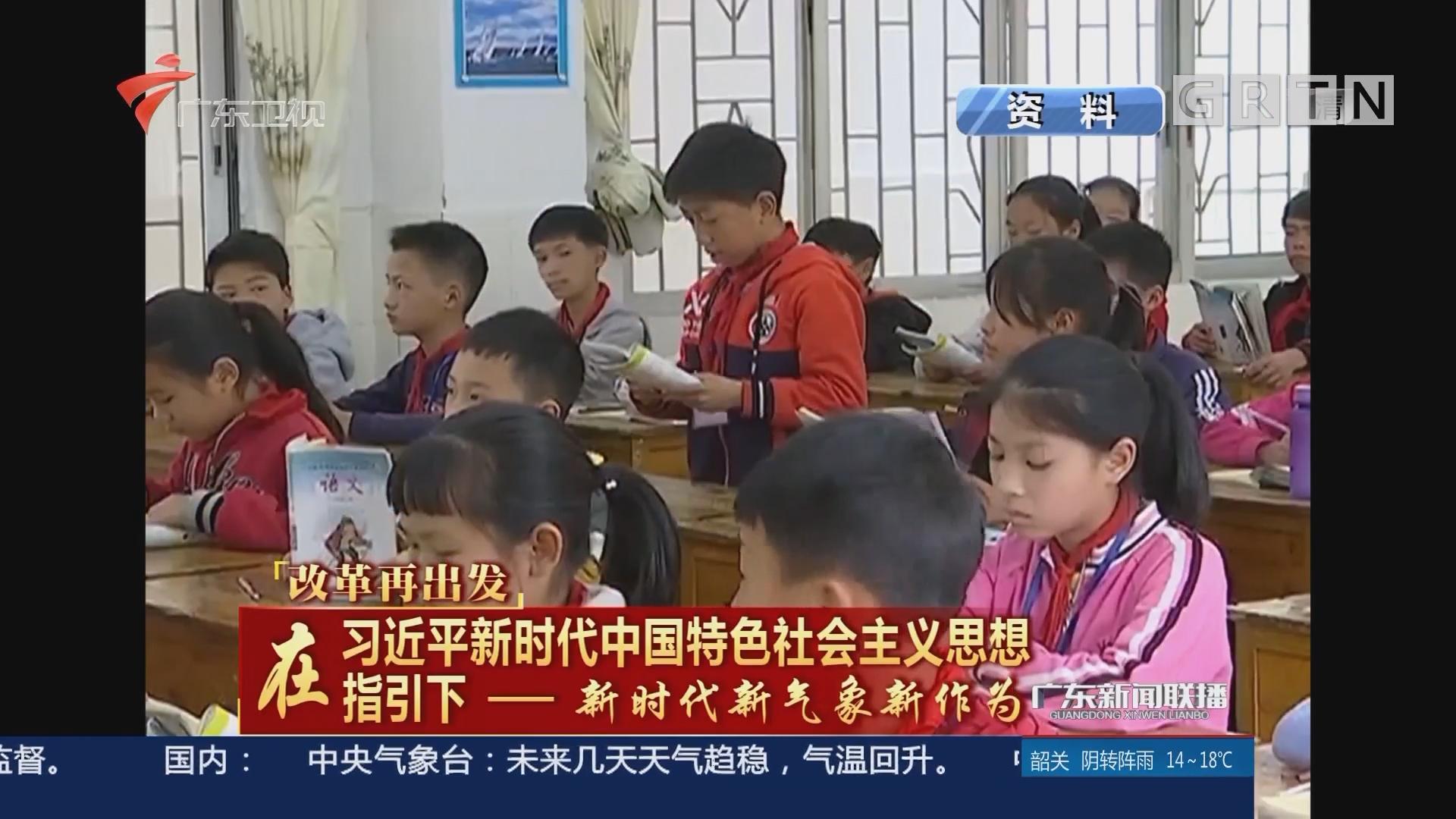 """韶关:推进""""县管校聘""""管理改革 促进教师资源均衡配置"""