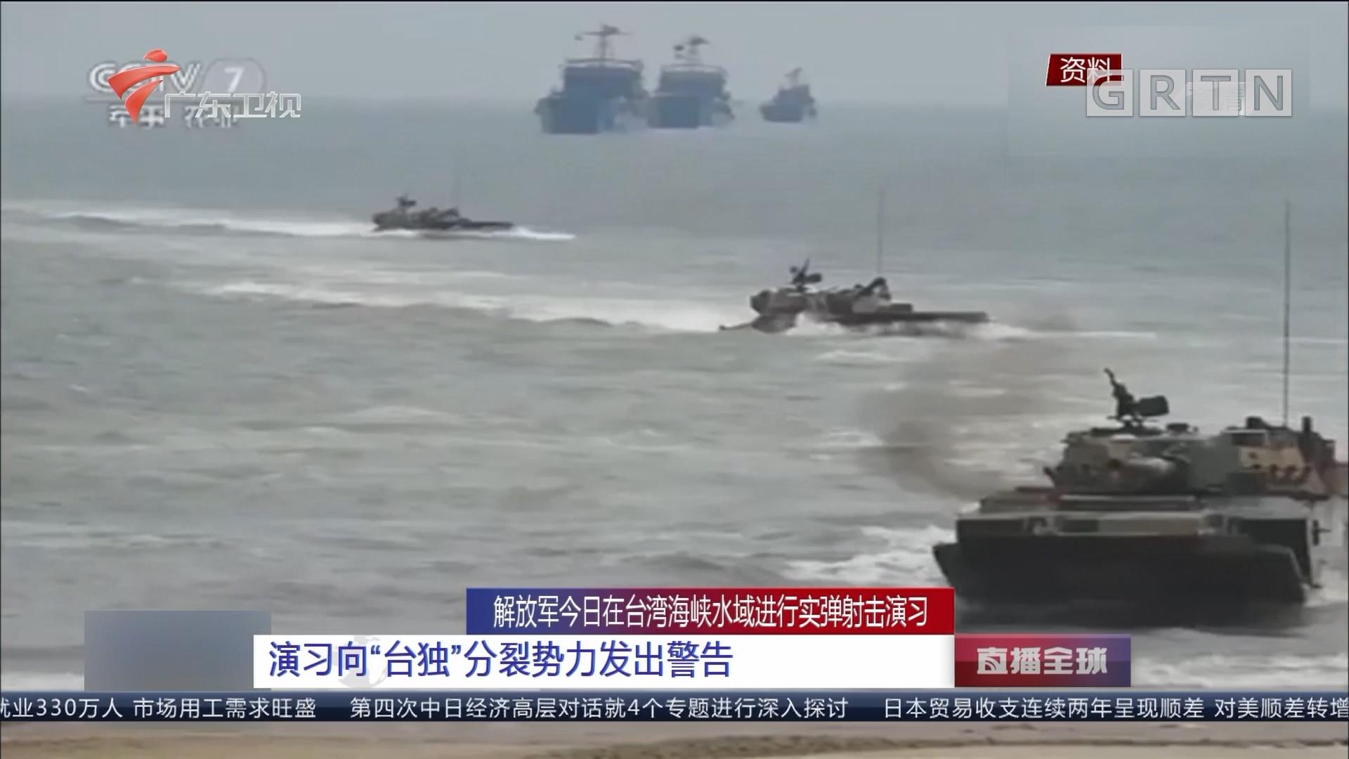 美军台湾海峡解放军