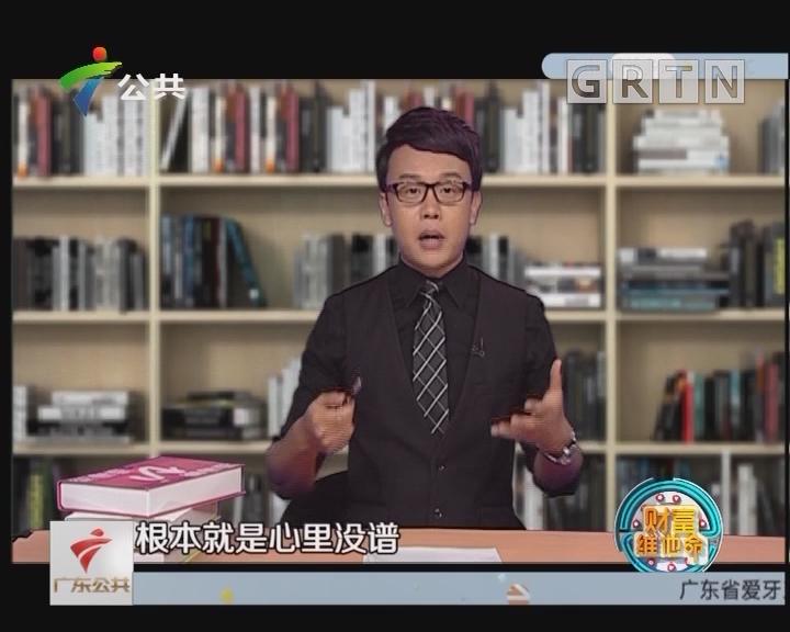 [2018-04-07]财富维他命:投资有风险,入市需谨慎