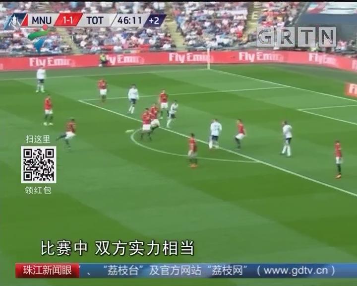 曼联反胜热刺挺进足总杯决赛