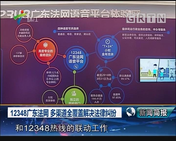 12348广东法网 多渠道全覆盖解决法律纠纷
