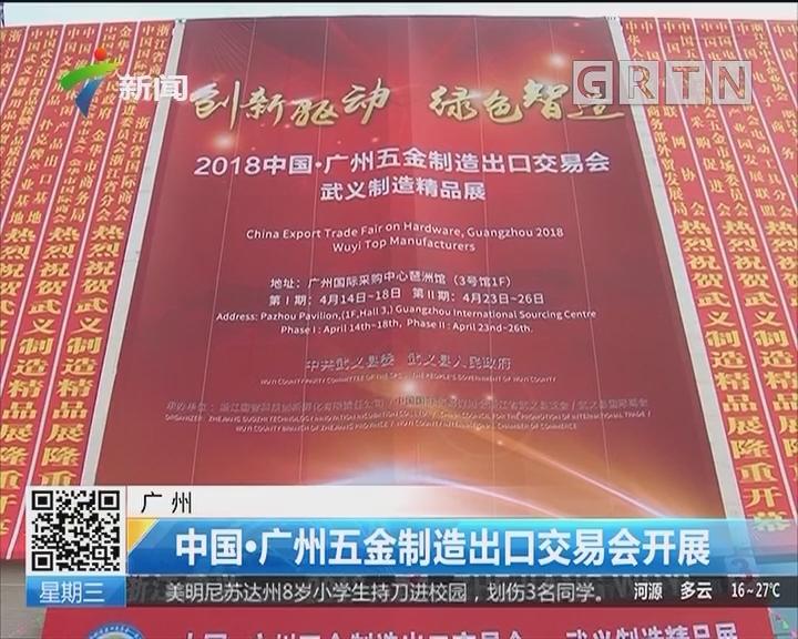 广州:中国·广州五金制造出口交易会开展