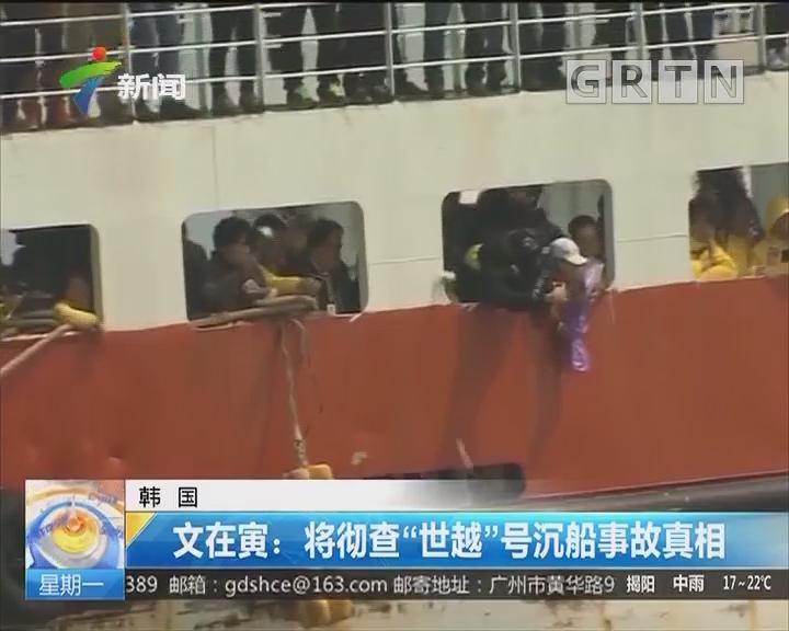 """韩国 文在寅:将彻查""""世越""""号沉船事故真相"""