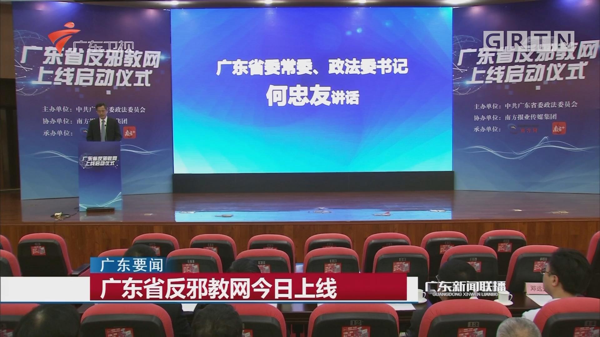 广东省反邪教网今日上线