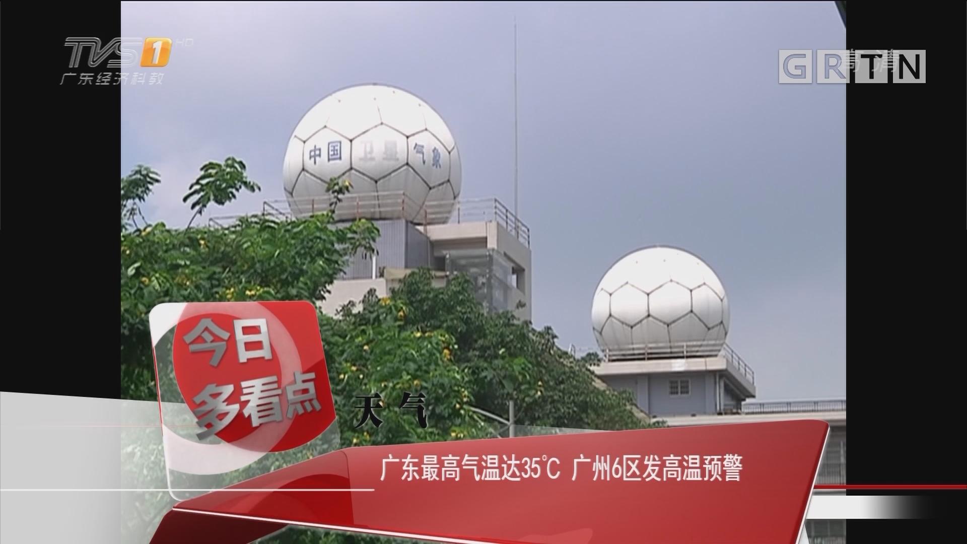 天气:广东最高气温达35℃ 广州6区发高温预警