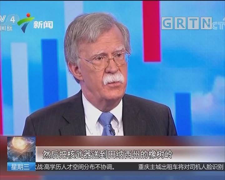 """美国施压朝鲜""""完全无核化"""":白宫要求朝鲜将核武运往美国"""