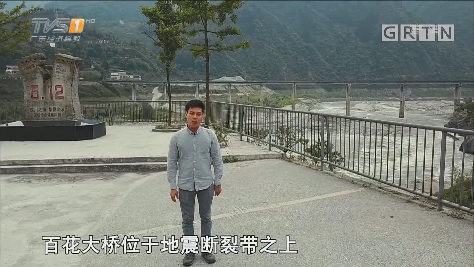 系列报道《汶川这十年》:十年之后 重走龙门山地震断裂带