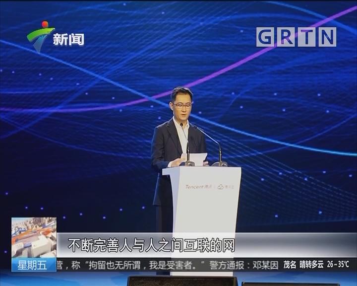 """""""云+未来""""峰会 马化腾:要在云时代构建""""三张网"""""""
