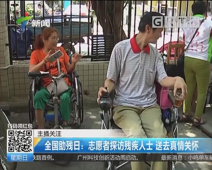 全国助残日:志愿者探访残疾人士 送去真情关怀