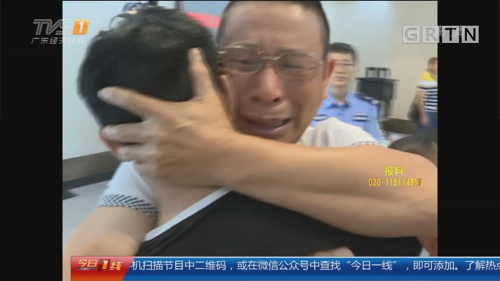 深圳:孩子被拐25年 警局内感人认亲团聚!