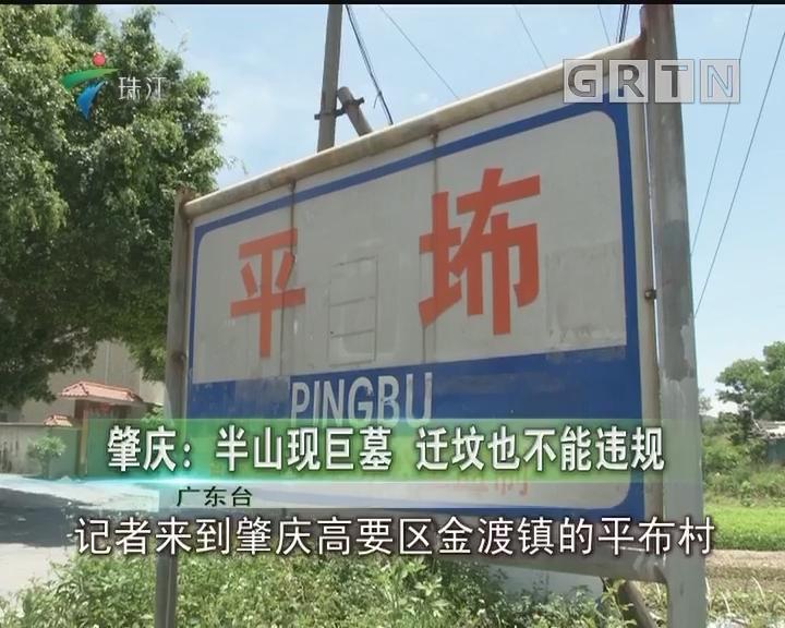 肇庆:半山现巨墓 迁坟也不能违规