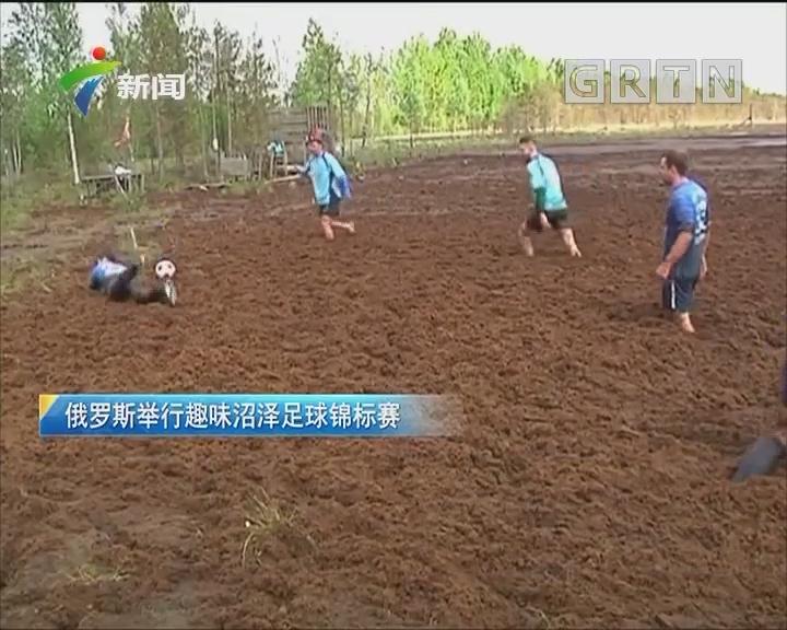 俄罗斯举行趣味沼泽足球锦标赛