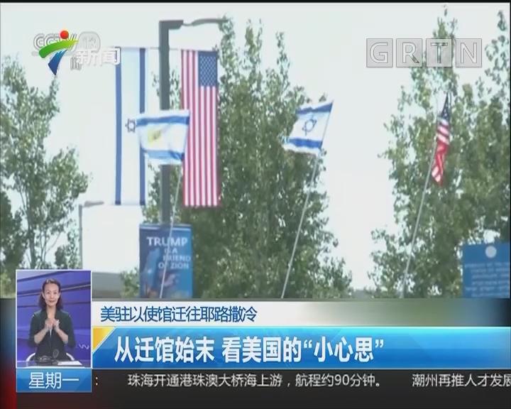 """美驻以使馆迁往耶路撒冷:从迁馆始末 看美国的:""""小心思"""""""