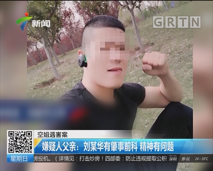 空姐遇害案:DNA鉴定确认坠河男尸为犯罪嫌疑人