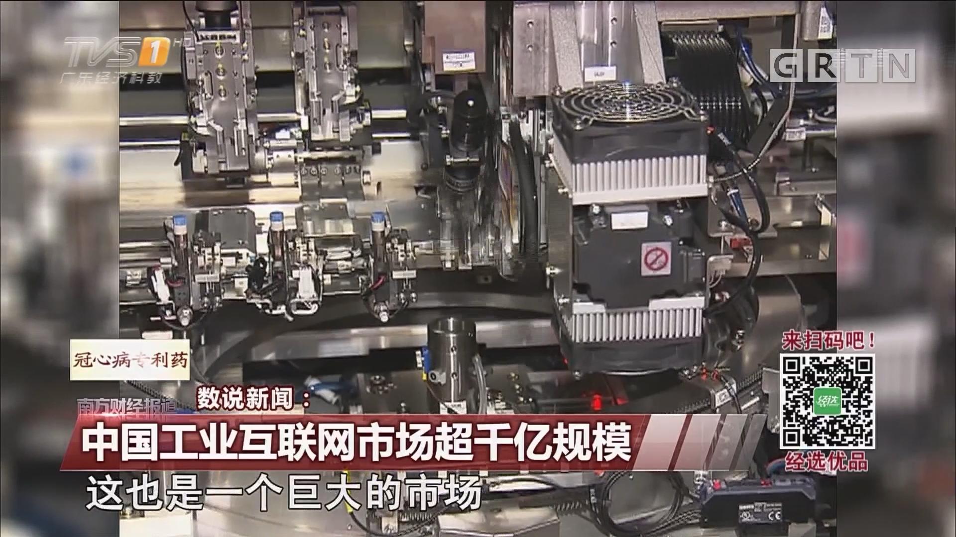 中国工业互联网市场超千亿规模