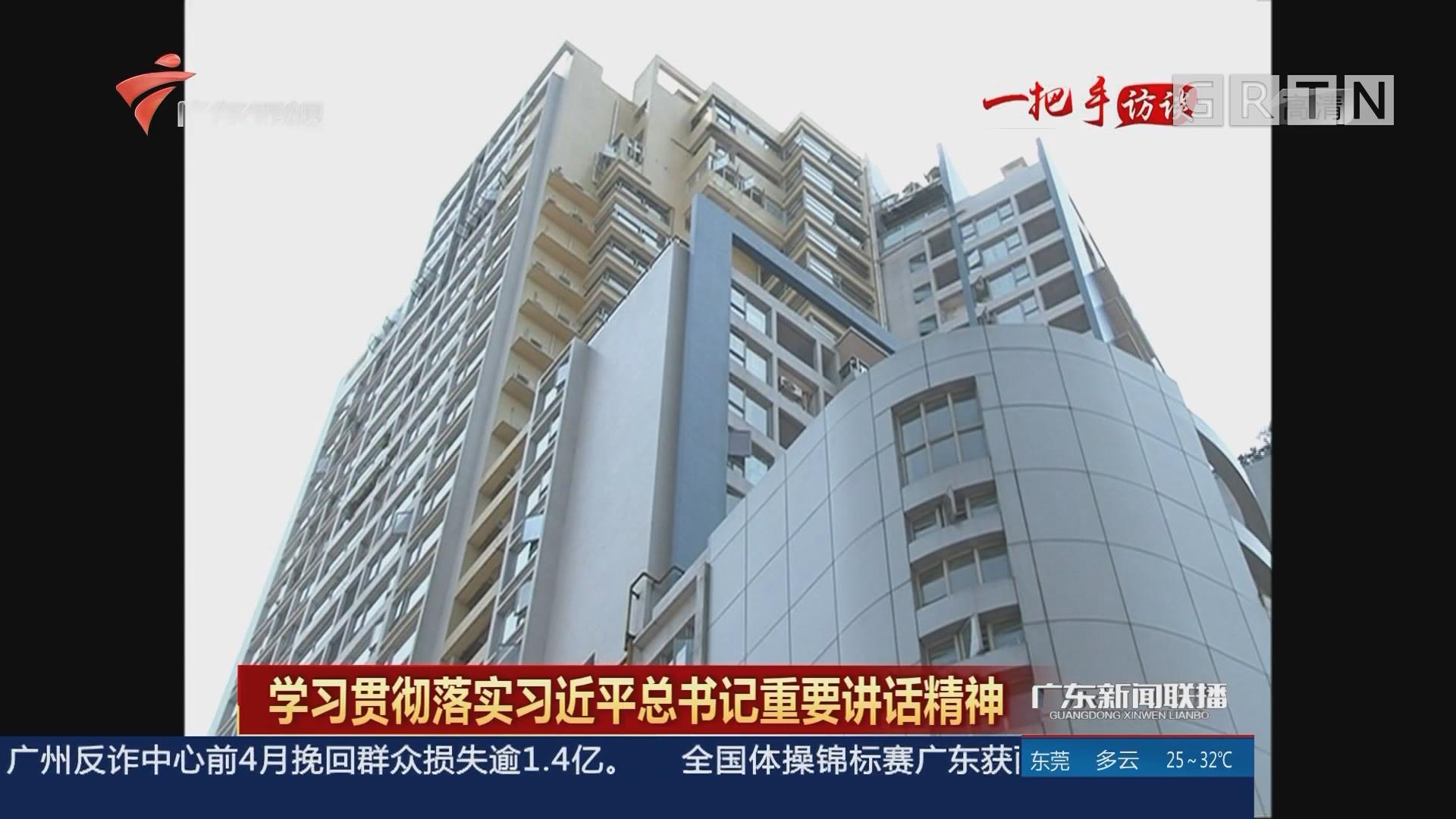 广东省住房城乡建设厅:加强房地产风险防控 确保市场平稳健康发展