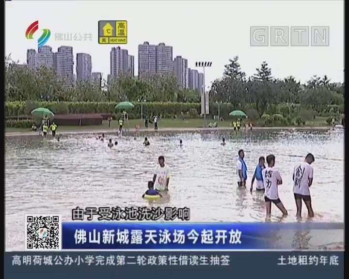佛山:佛山新城露天泳池今起开放