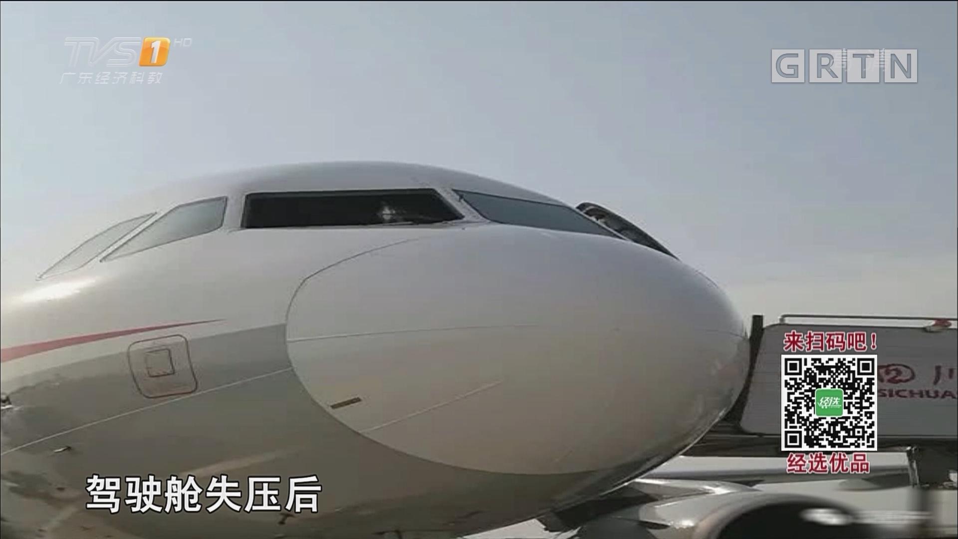 川航客机玻璃空中脱落 机长还原惊魂一刻