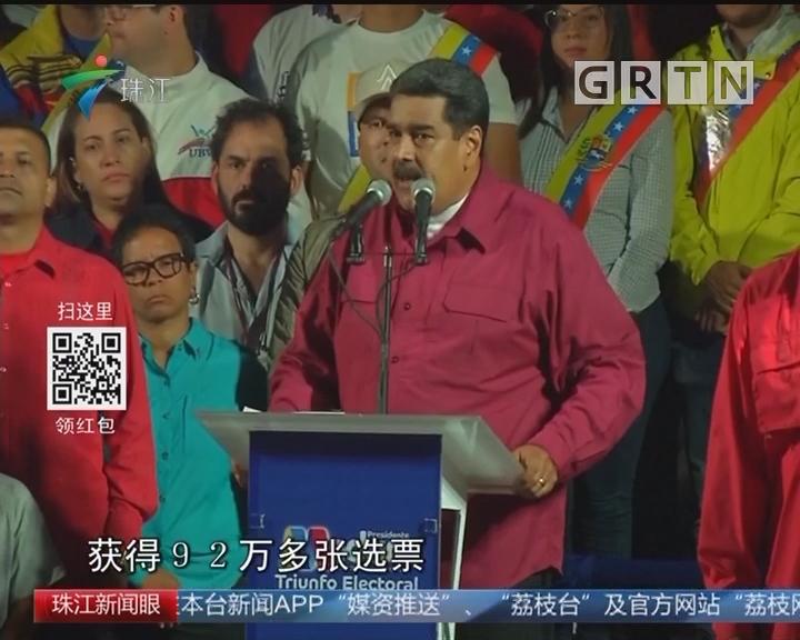 委内瑞拉现任总统马杜罗成功连任